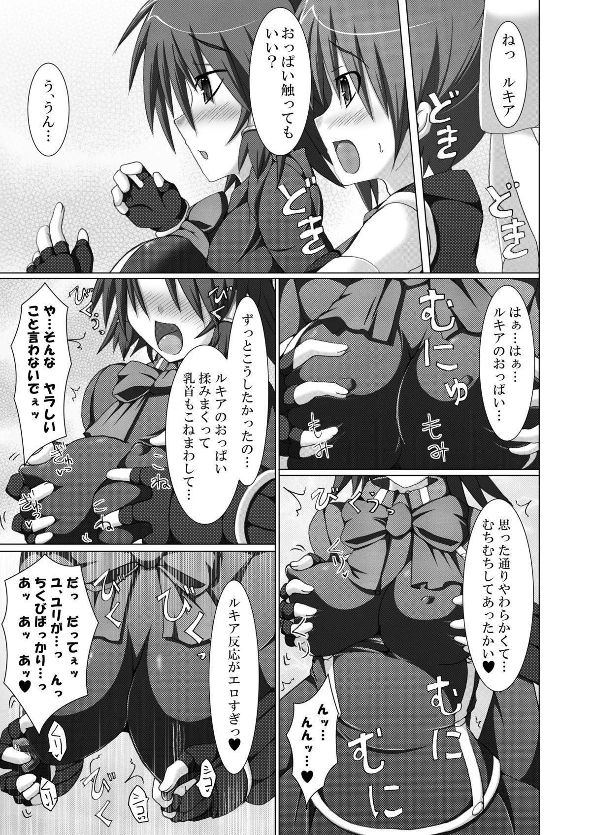 Stapspats QMA Soushuuhen 2: Marumaru Issatsu! Ruquia Hon!! 10