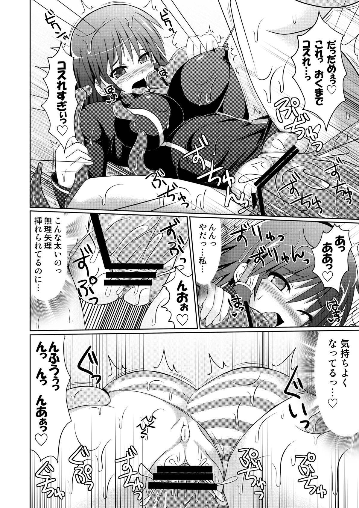 Stapspats QMA Soushuuhen 2: Marumaru Issatsu! Ruquia Hon!! 120
