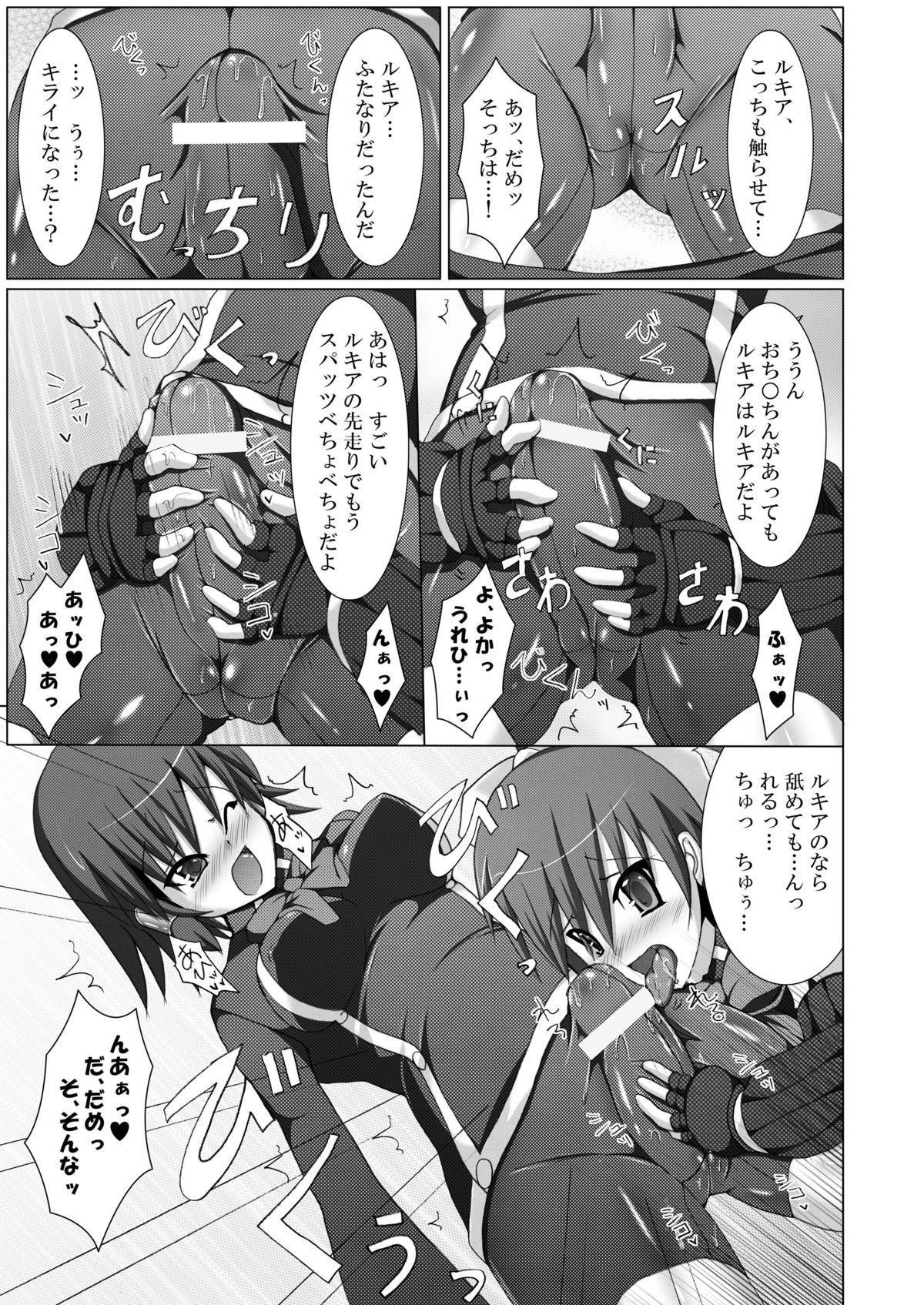 Stapspats QMA Soushuuhen 2: Marumaru Issatsu! Ruquia Hon!! 12