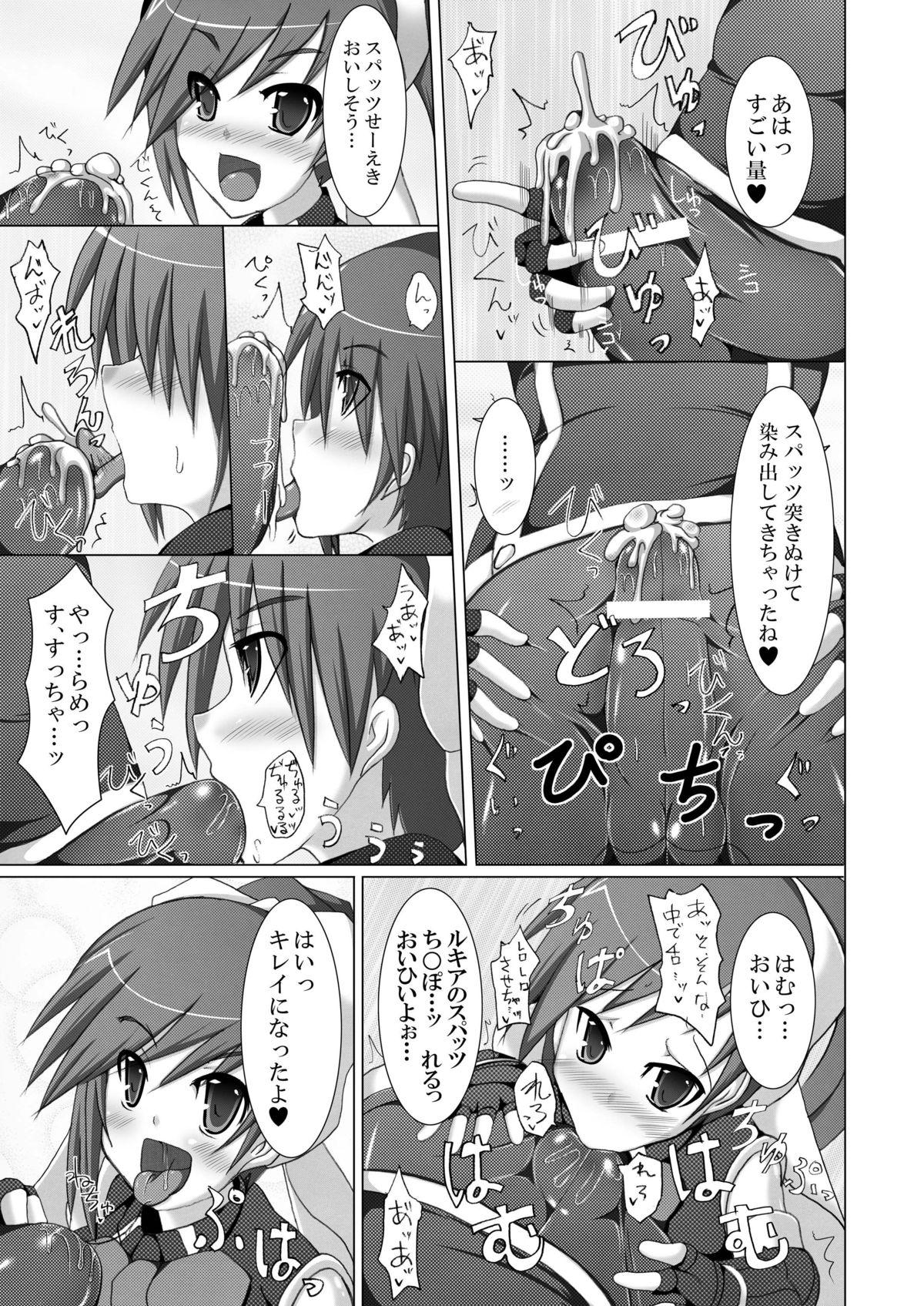 Stapspats QMA Soushuuhen 2: Marumaru Issatsu! Ruquia Hon!! 14