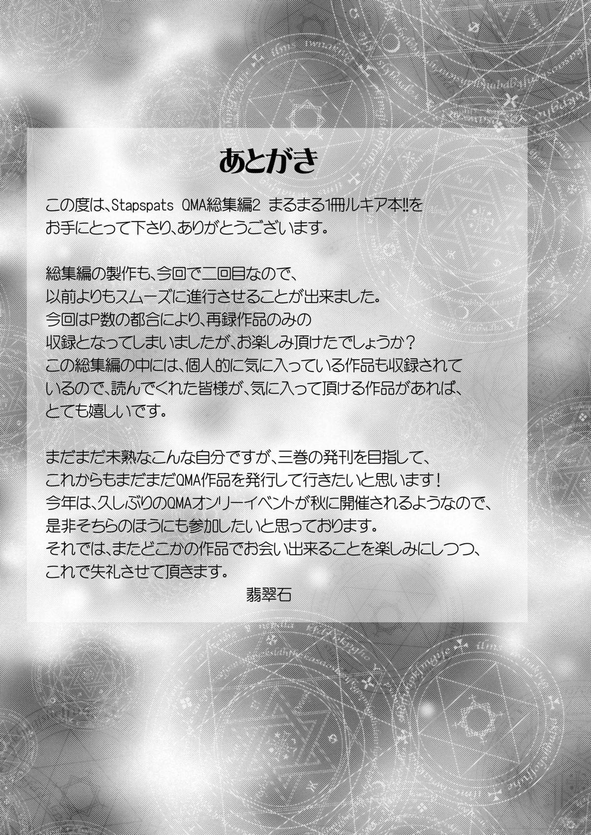 Stapspats QMA Soushuuhen 2: Marumaru Issatsu! Ruquia Hon!! 155