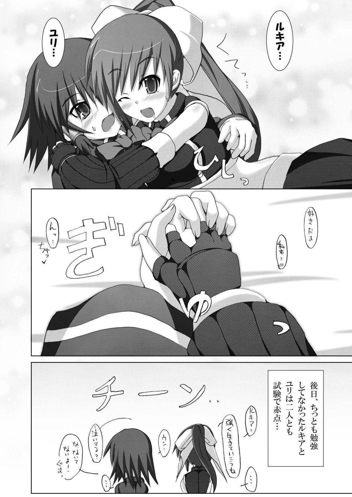 Stapspats QMA Soushuuhen 2: Marumaru Issatsu! Ruquia Hon!! 19