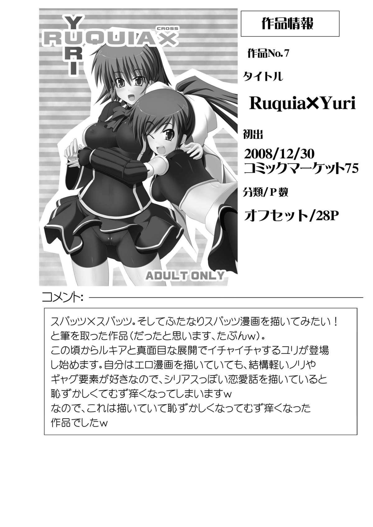 Stapspats QMA Soushuuhen 2: Marumaru Issatsu! Ruquia Hon!! 21