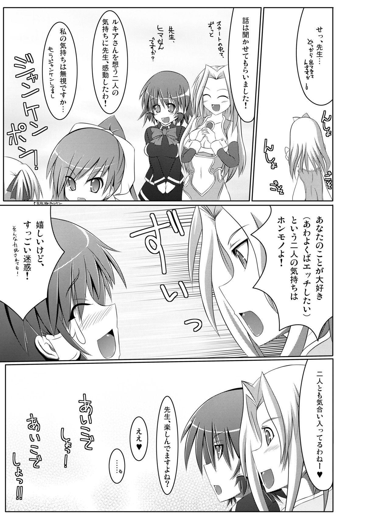 Stapspats QMA Soushuuhen 2: Marumaru Issatsu! Ruquia Hon!! 26