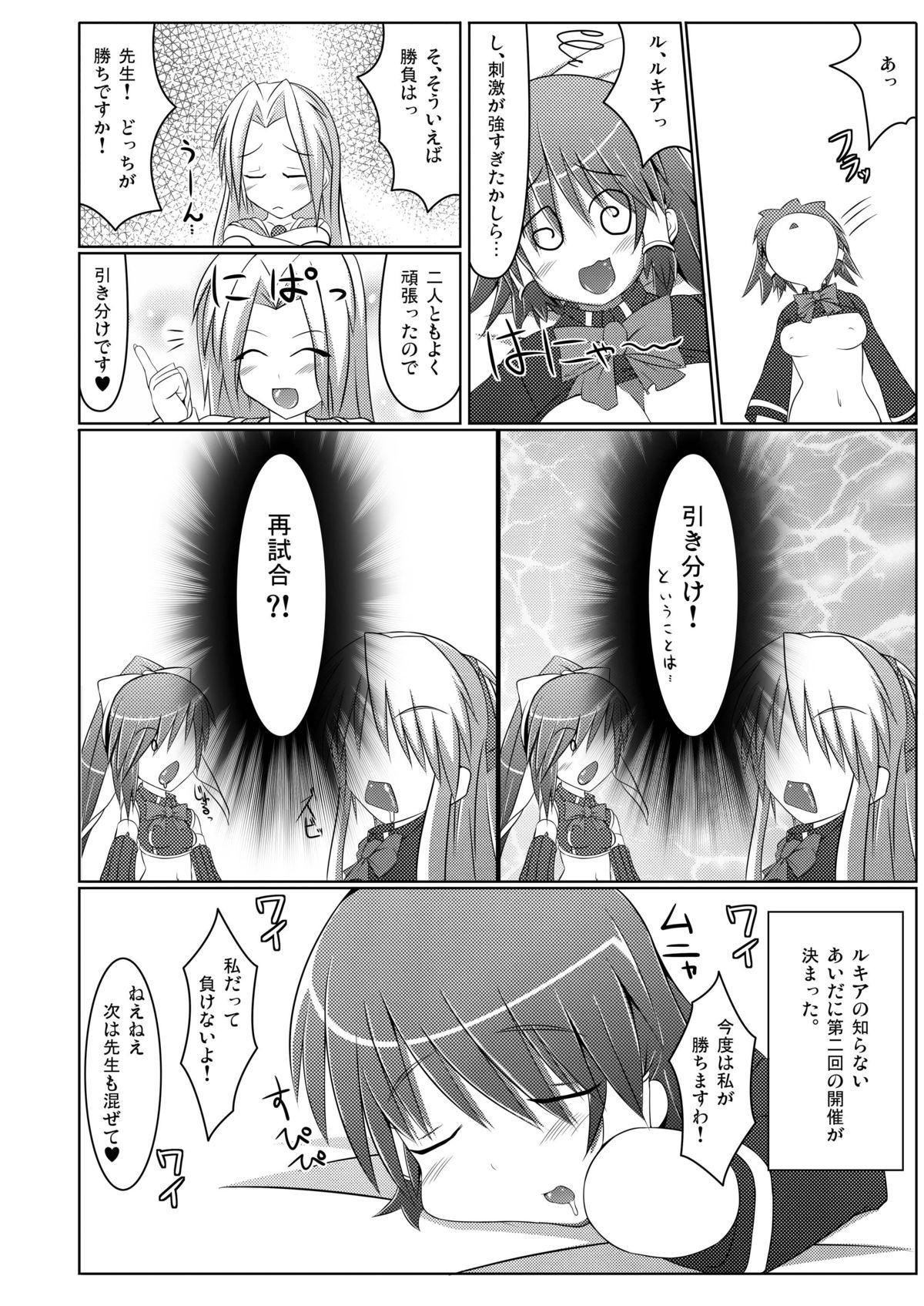 Stapspats QMA Soushuuhen 2: Marumaru Issatsu! Ruquia Hon!! 45