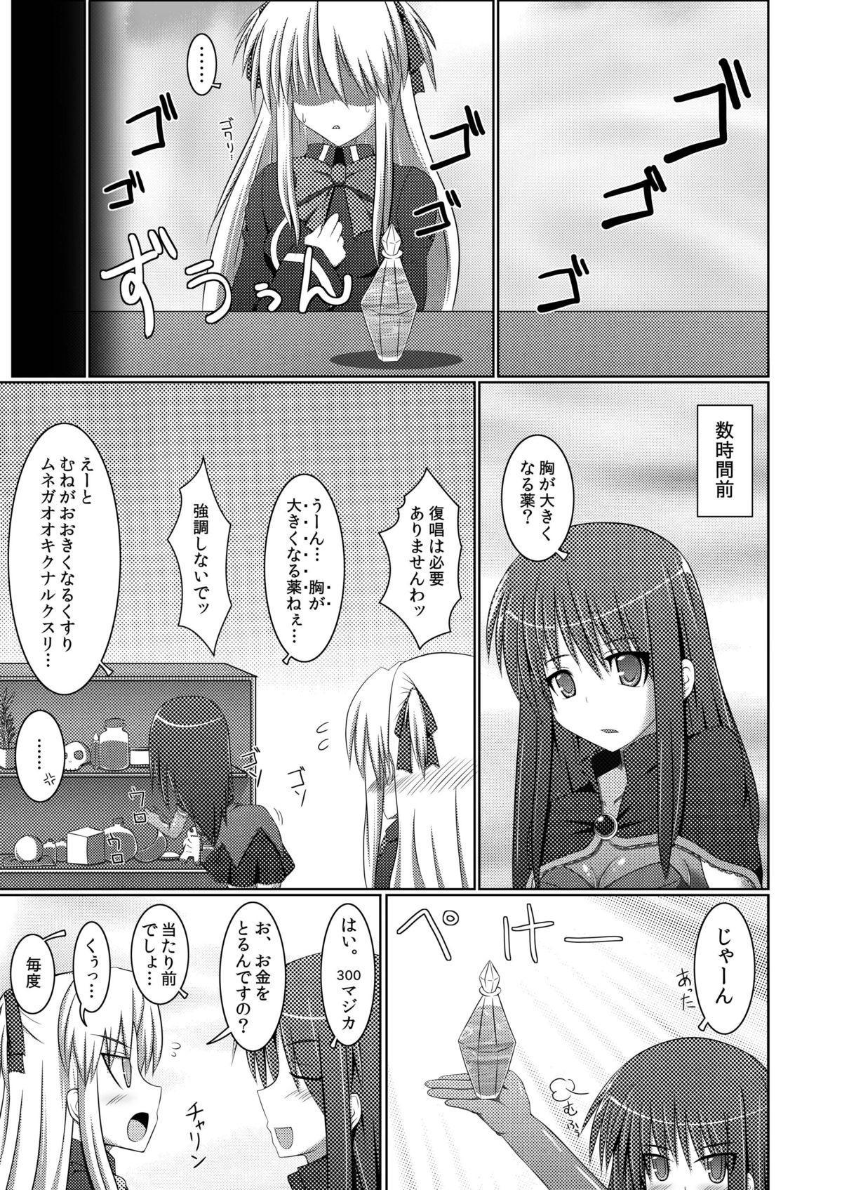 Stapspats QMA Soushuuhen 2: Marumaru Issatsu! Ruquia Hon!! 47