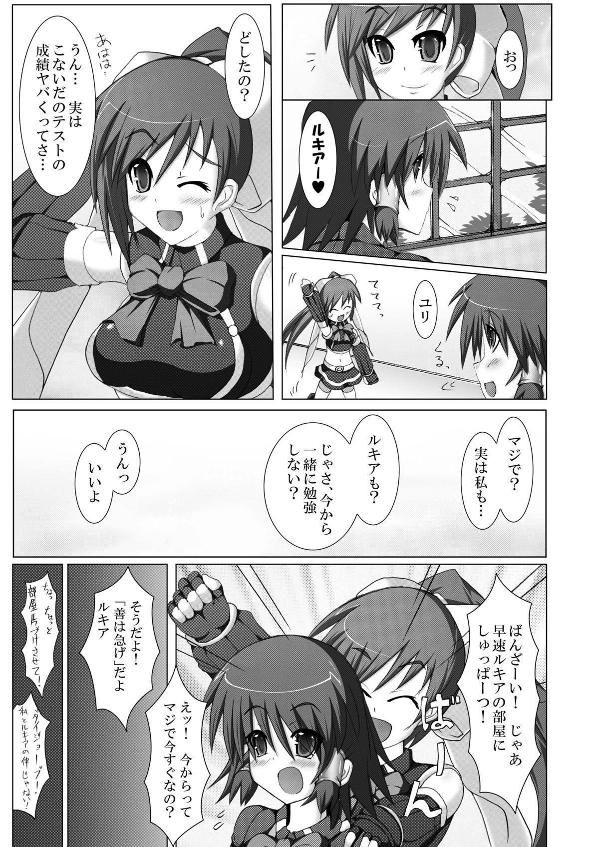 Stapspats QMA Soushuuhen 2: Marumaru Issatsu! Ruquia Hon!! 4
