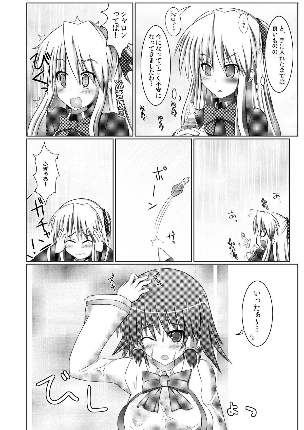 Stapspats QMA Soushuuhen 2: Marumaru Issatsu! Ruquia Hon!! 48