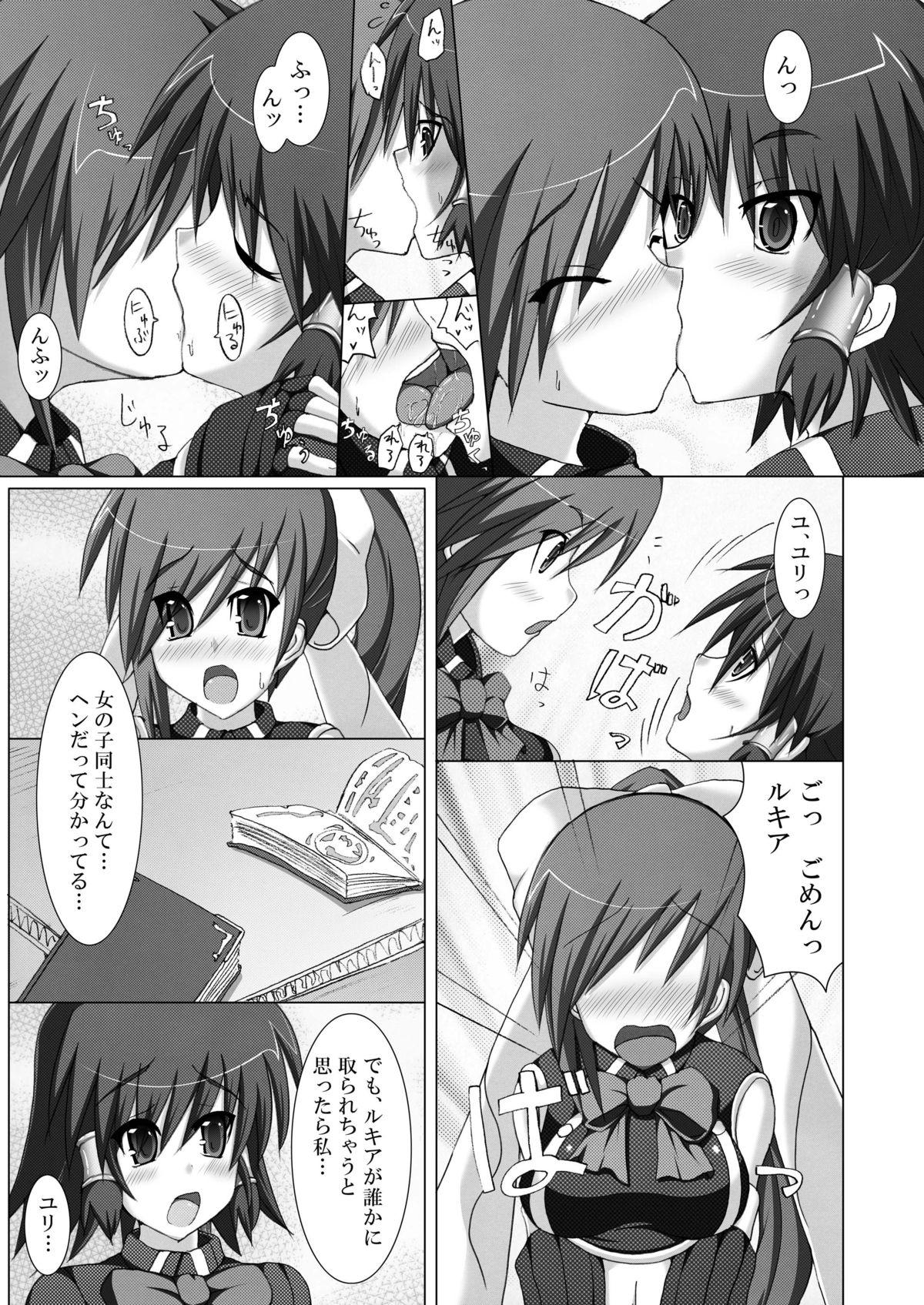 Stapspats QMA Soushuuhen 2: Marumaru Issatsu! Ruquia Hon!! 8