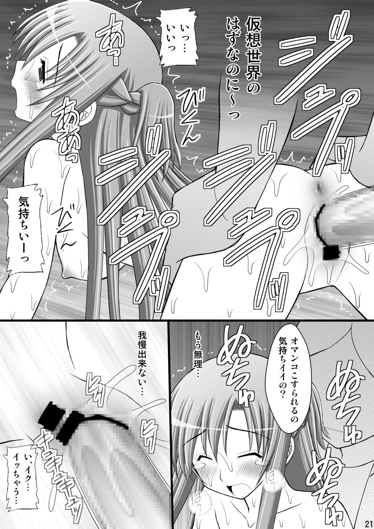 Toraware Hime II: Hostage Princess II 19