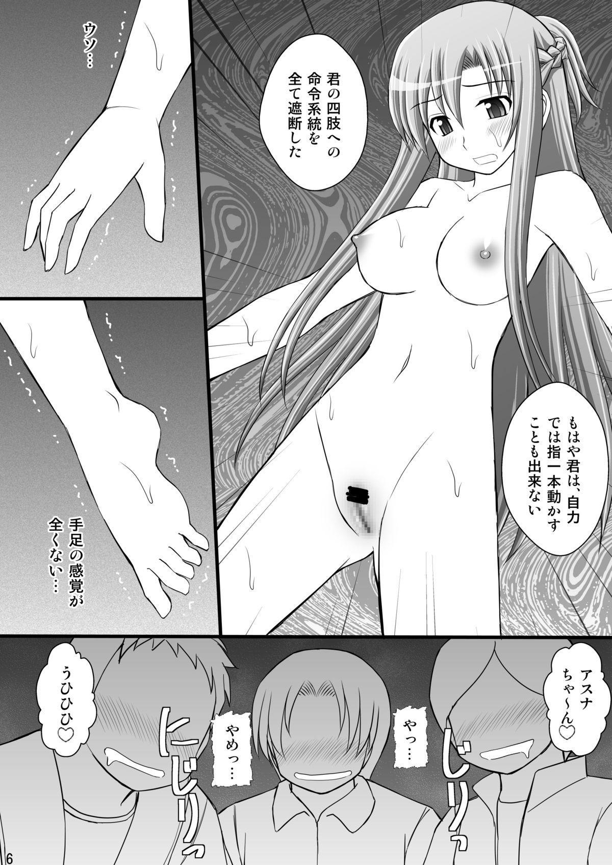 Toraware Hime II: Hostage Princess II 4