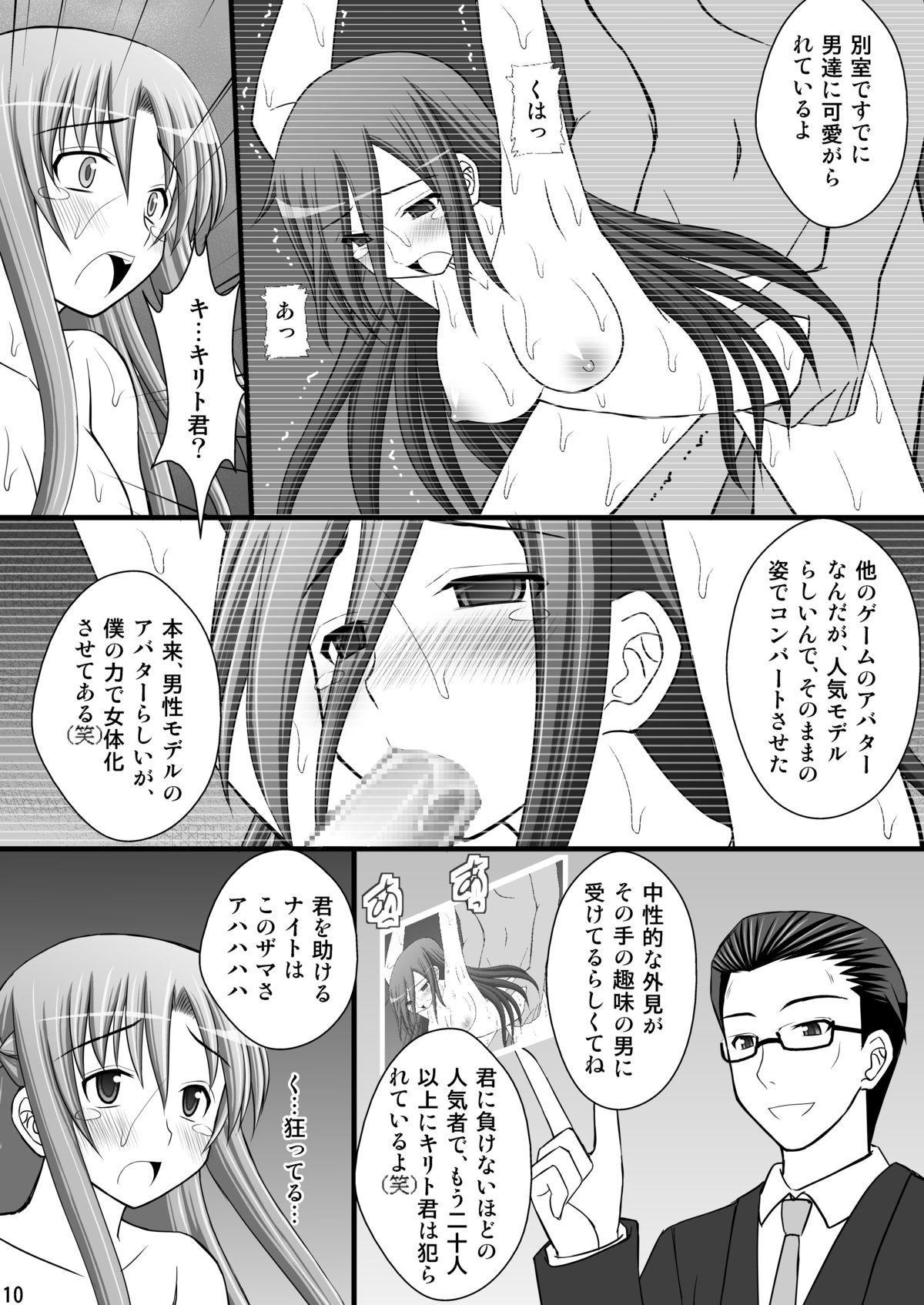 Toraware Hime II: Hostage Princess II 8