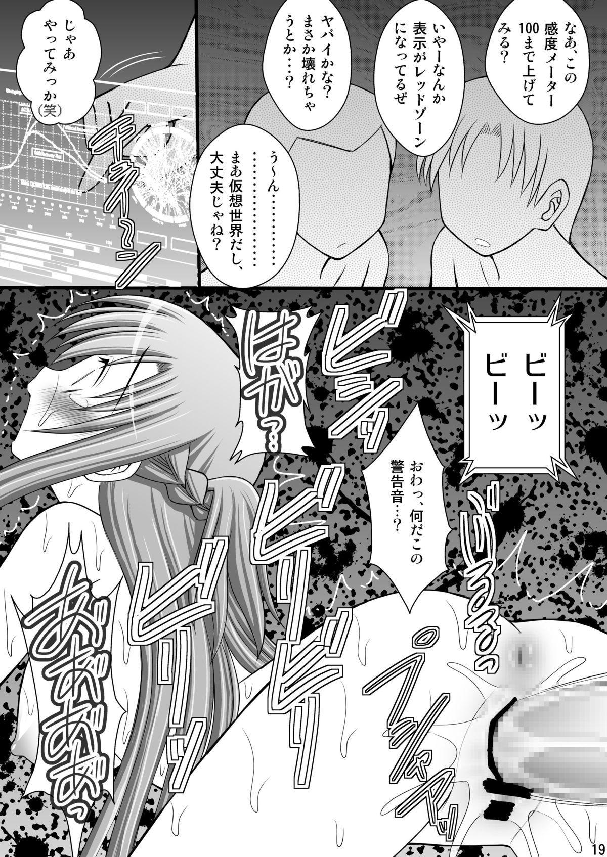 Toraware Hime III: Hostage Princess III 17
