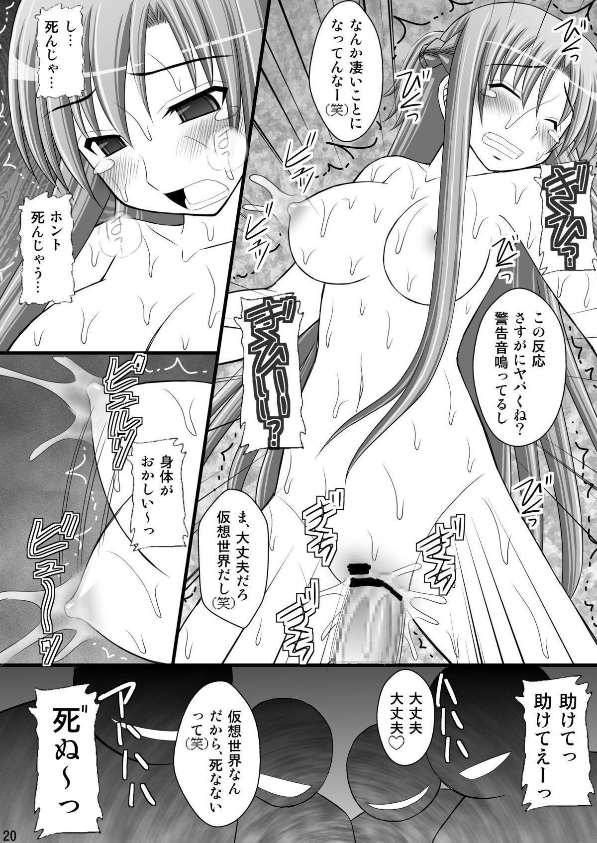 Toraware Hime III: Hostage Princess III 18