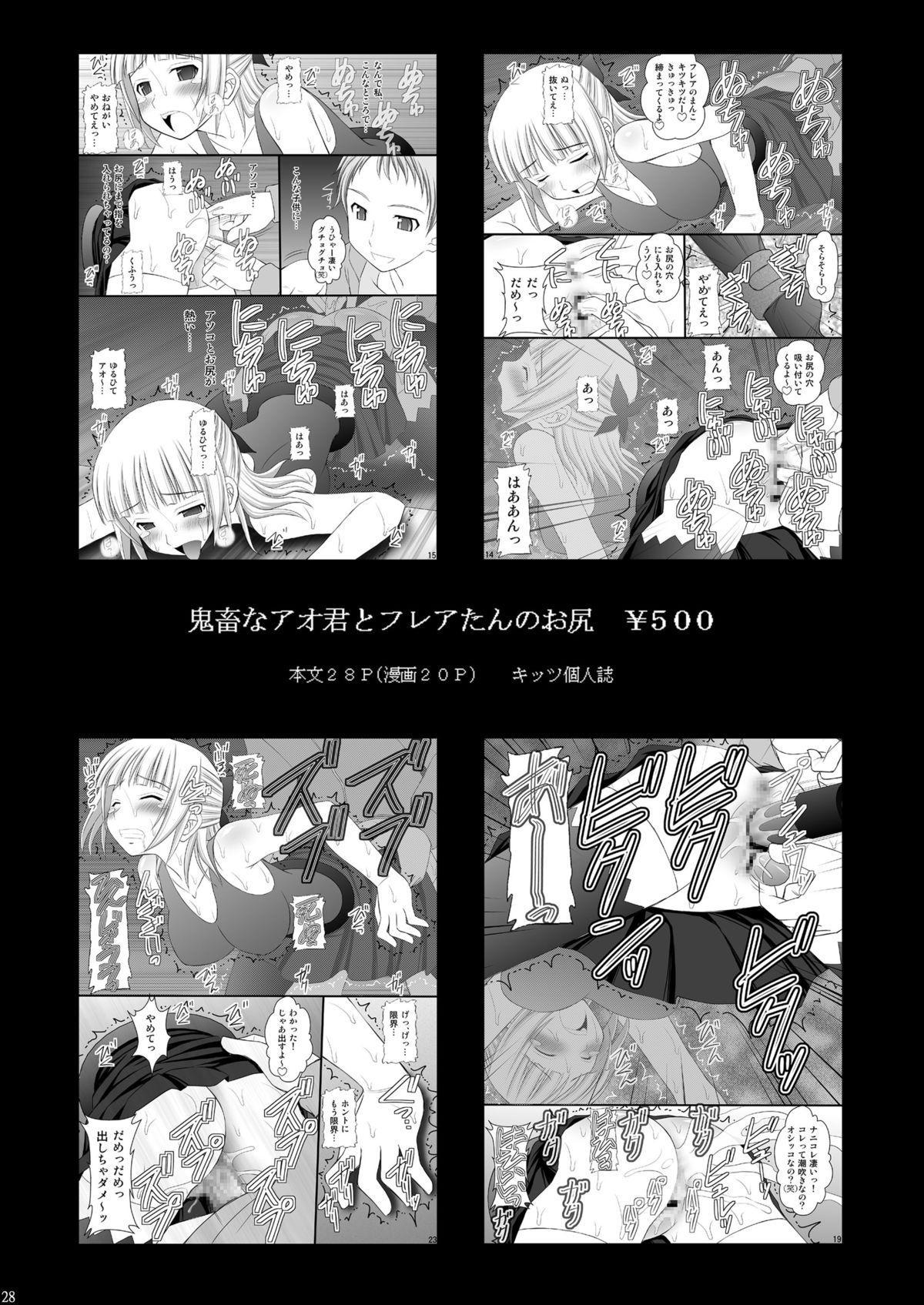 Toraware Hime III: Hostage Princess III 26