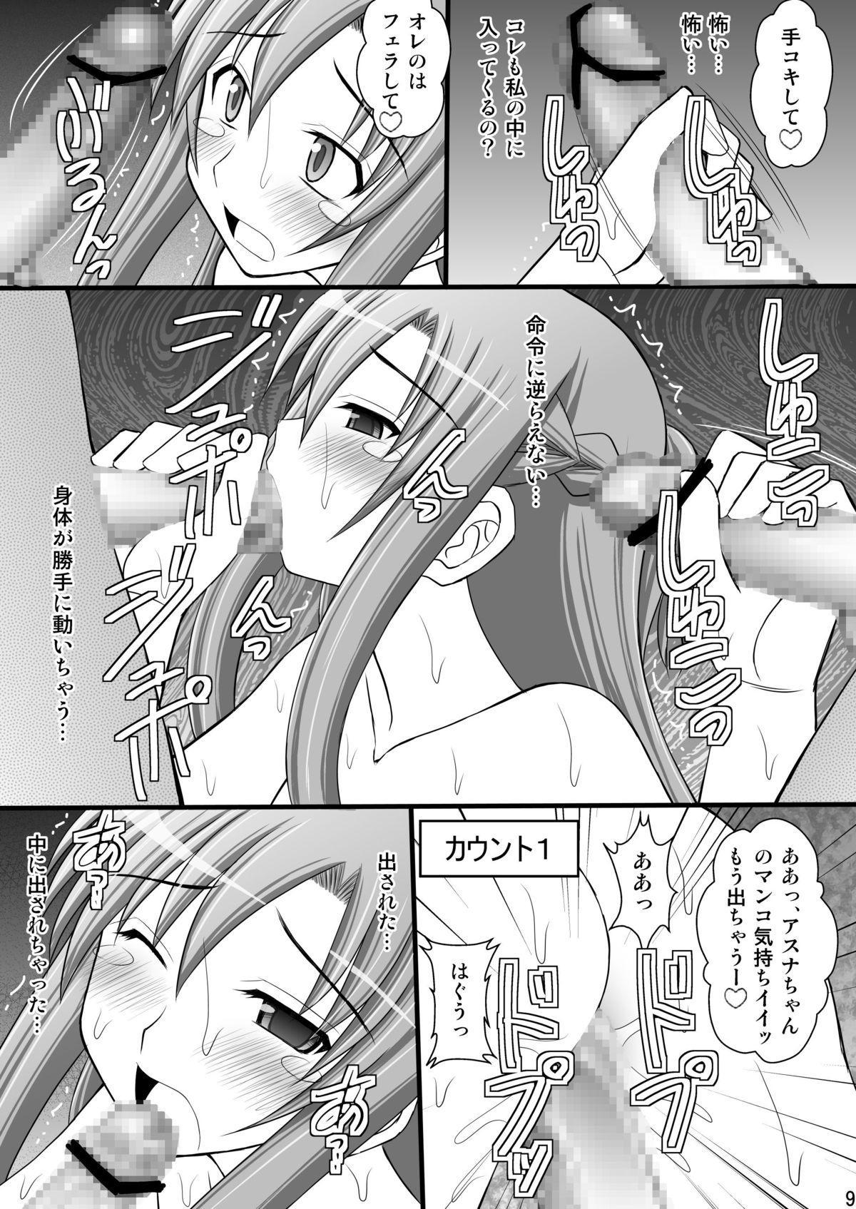 Toraware Hime III: Hostage Princess III 7