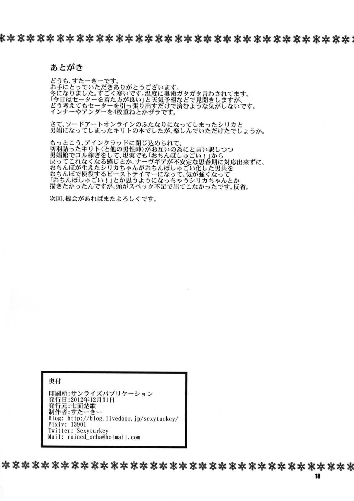 (C83) [Shichimen Soka (Sexyturkey)] Silica-chan ni Oshiri Ijirareru Hon | Silica-chan Playing With Your Butt Book (Sword Art Online) [English] 16