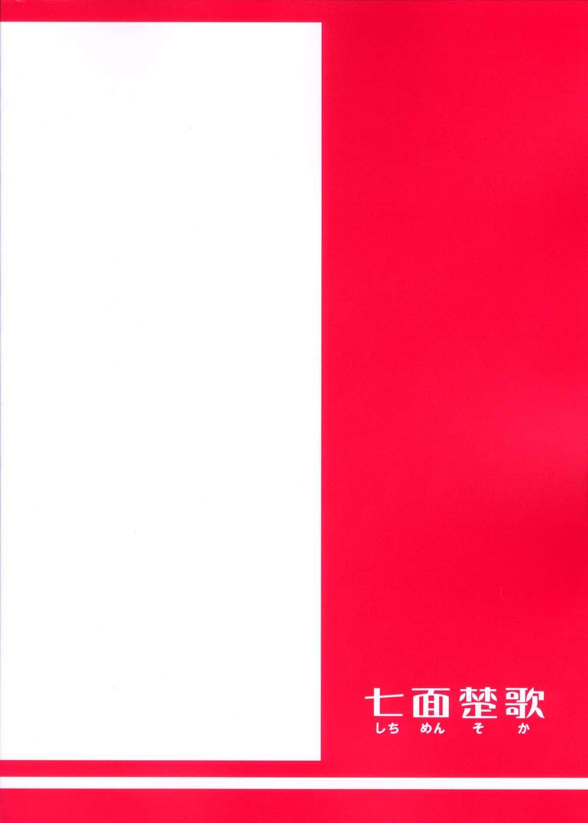 (C83) [Shichimen Soka (Sexyturkey)] Silica-chan ni Oshiri Ijirareru Hon | Silica-chan Playing With Your Butt Book (Sword Art Online) [English] 17