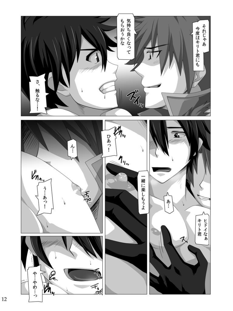 Kimi ni Finger Bang ~ Boppatsu hen 10