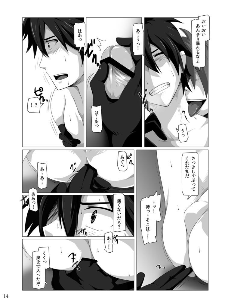 Kimi ni Finger Bang ~ Boppatsu hen 12