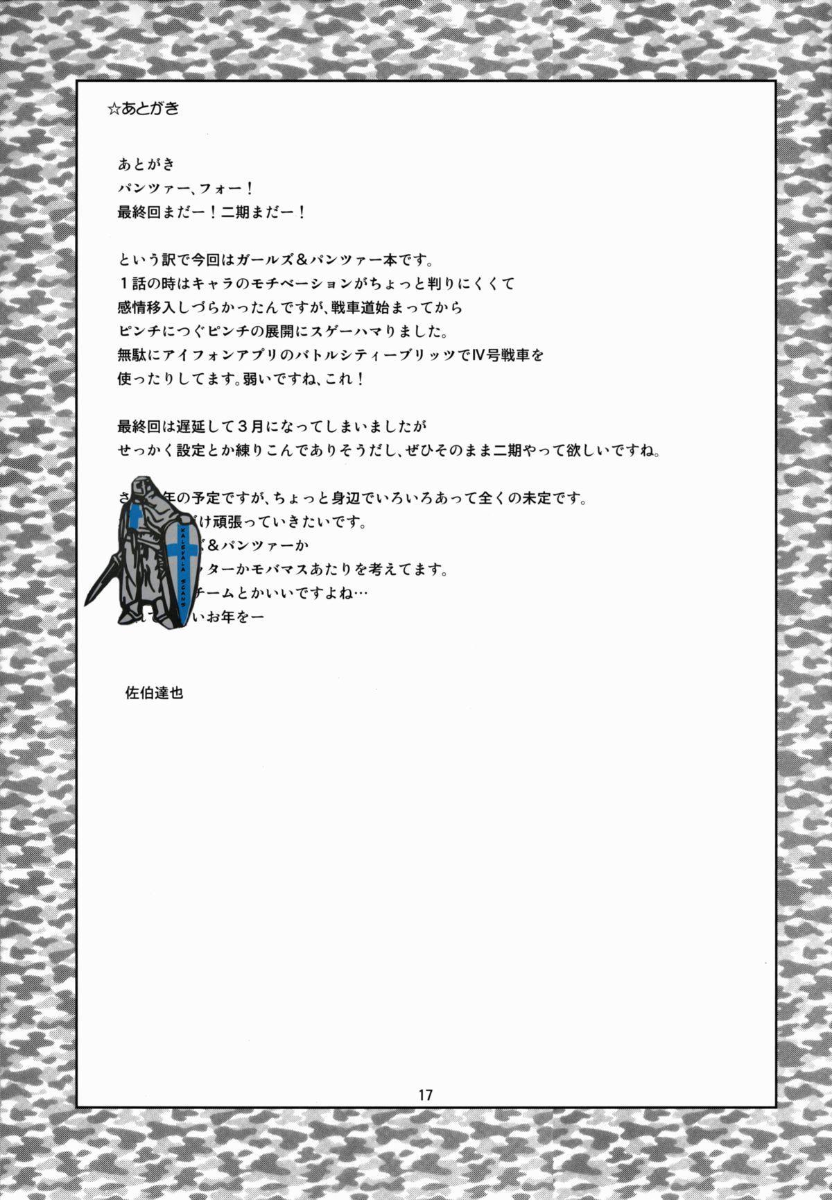 AV Shutsuen, Ganbarimasu! Danshi no Ue demo Choushinchisenkaishichatta 16