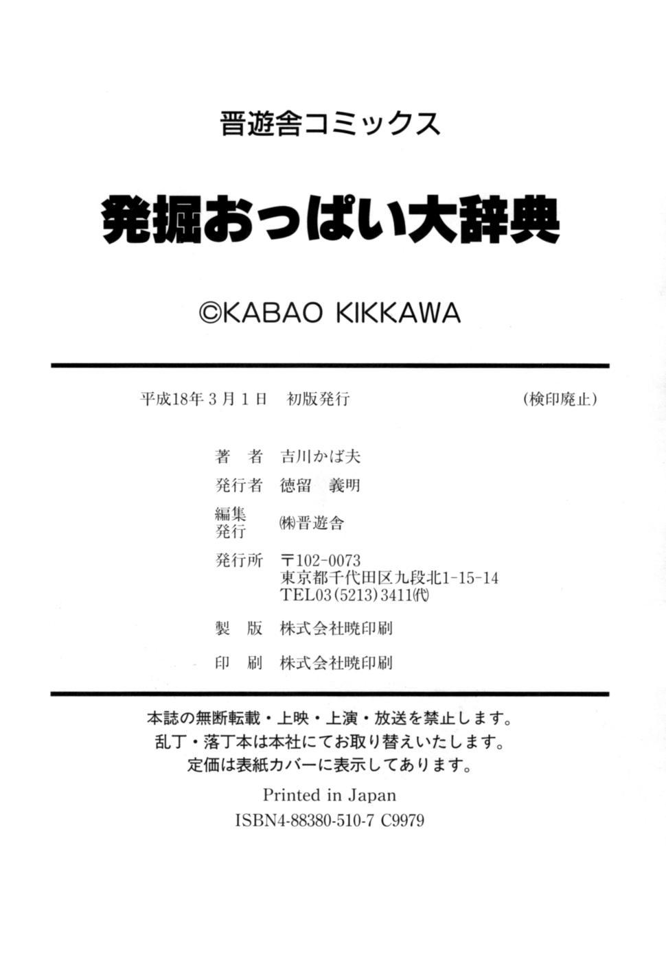 Hakkutsu Oppai Daijiten 196