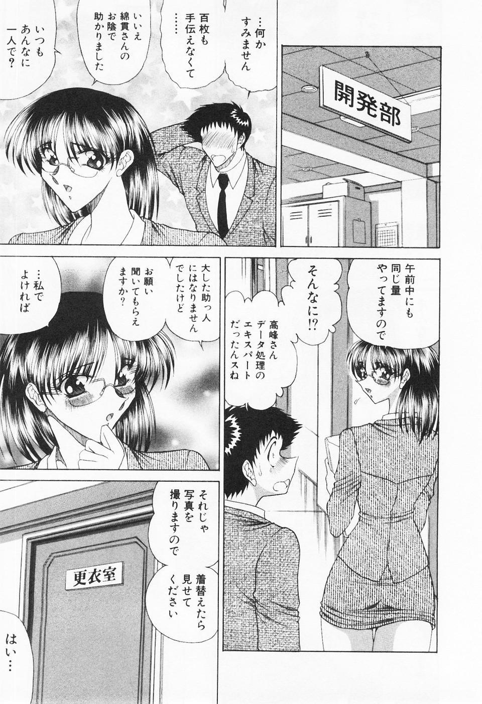Seifuku Zanmai 9