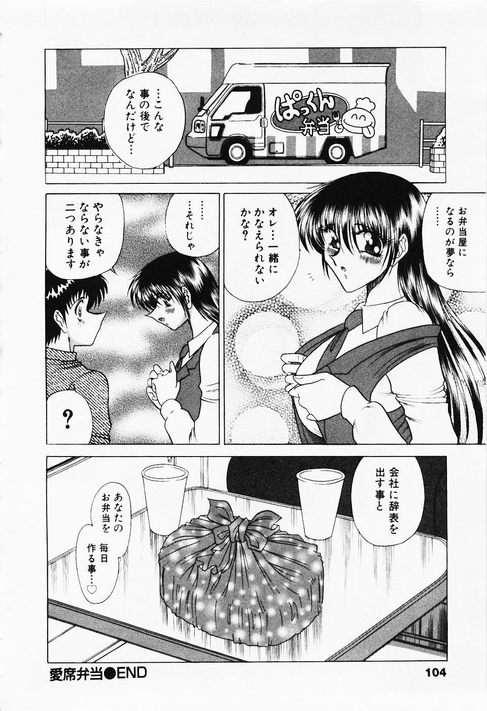 Seifuku Zanmai 102