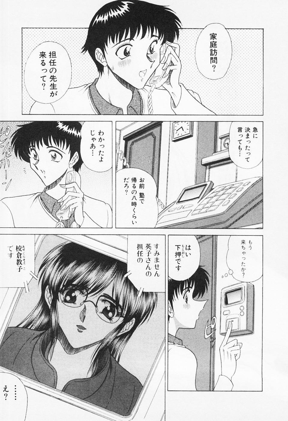 Seifuku Zanmai 103