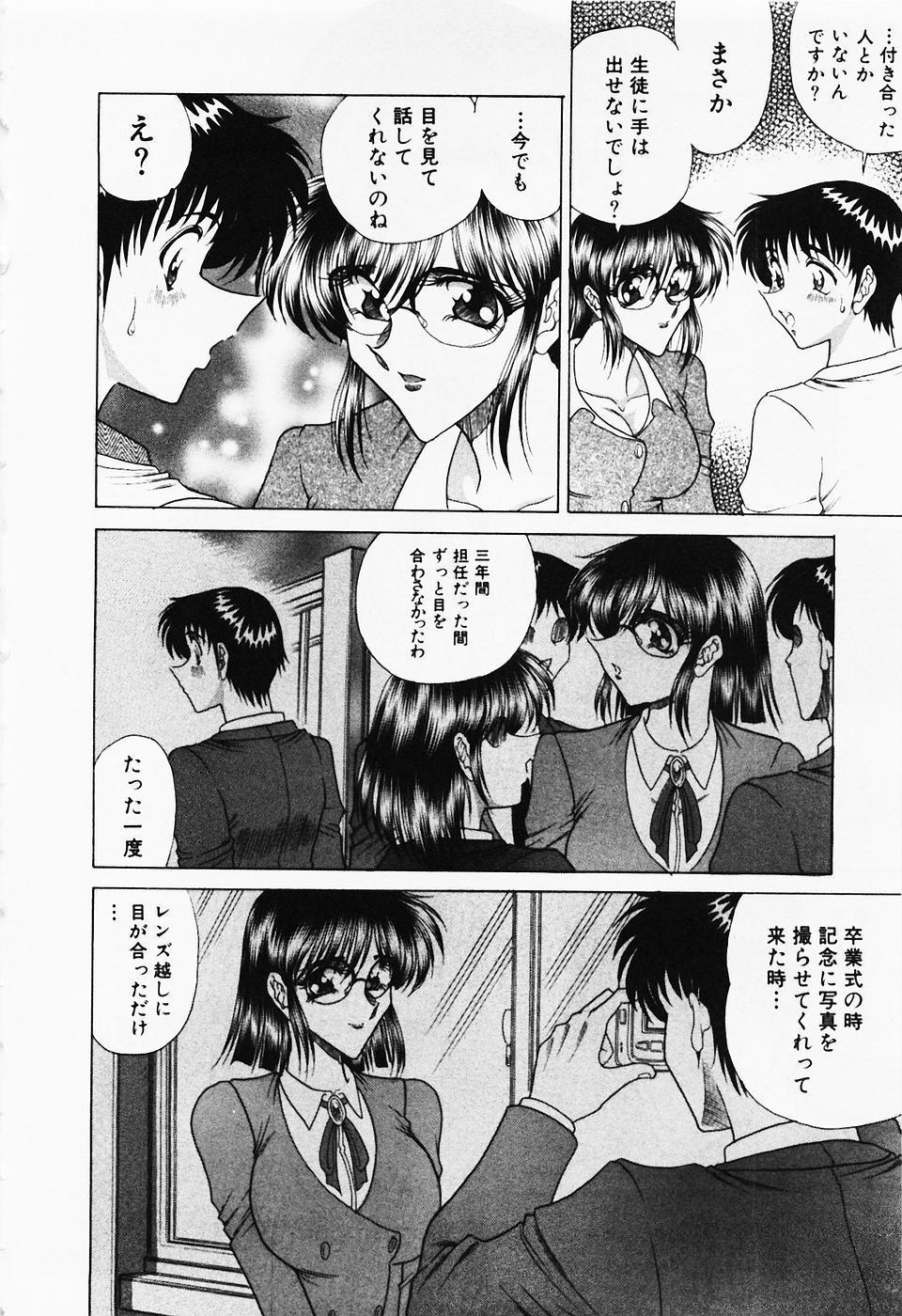 Seifuku Zanmai 108