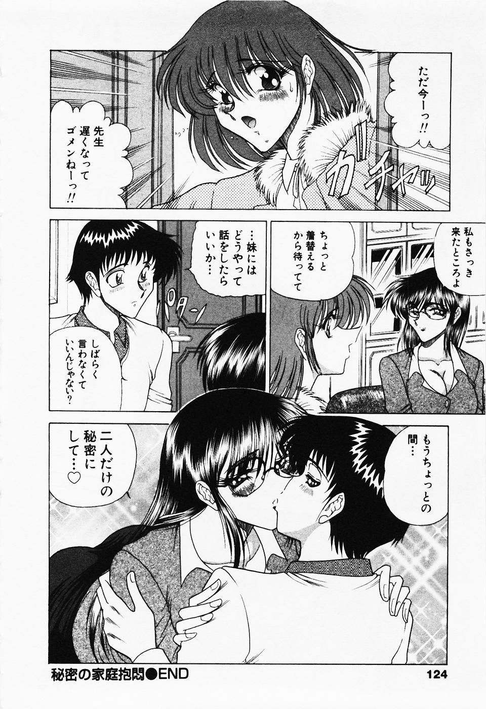 Seifuku Zanmai 122