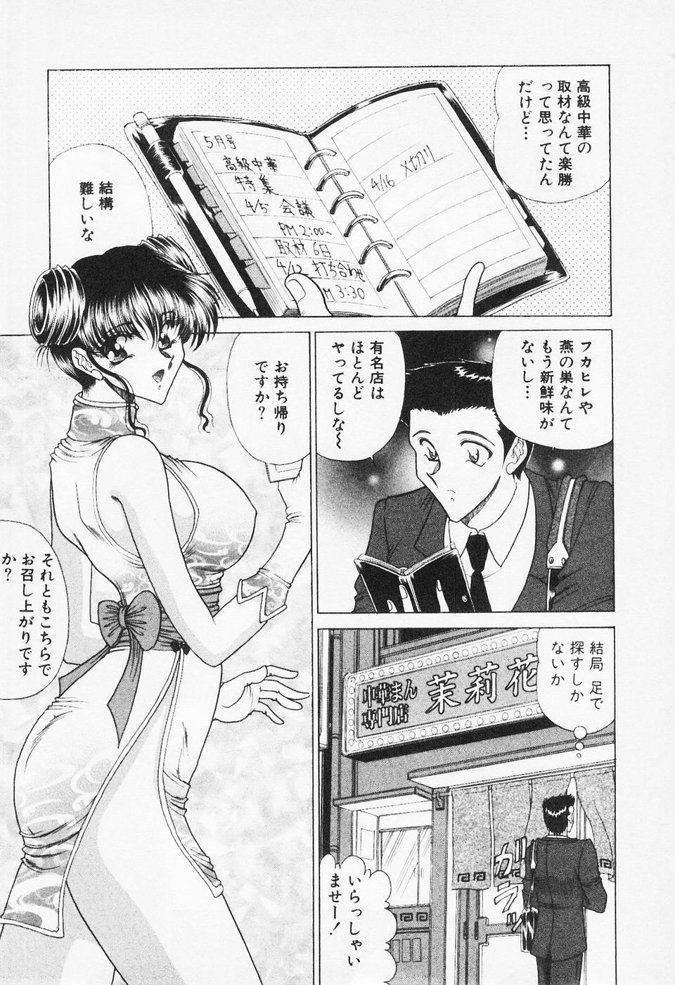Seifuku Zanmai 123