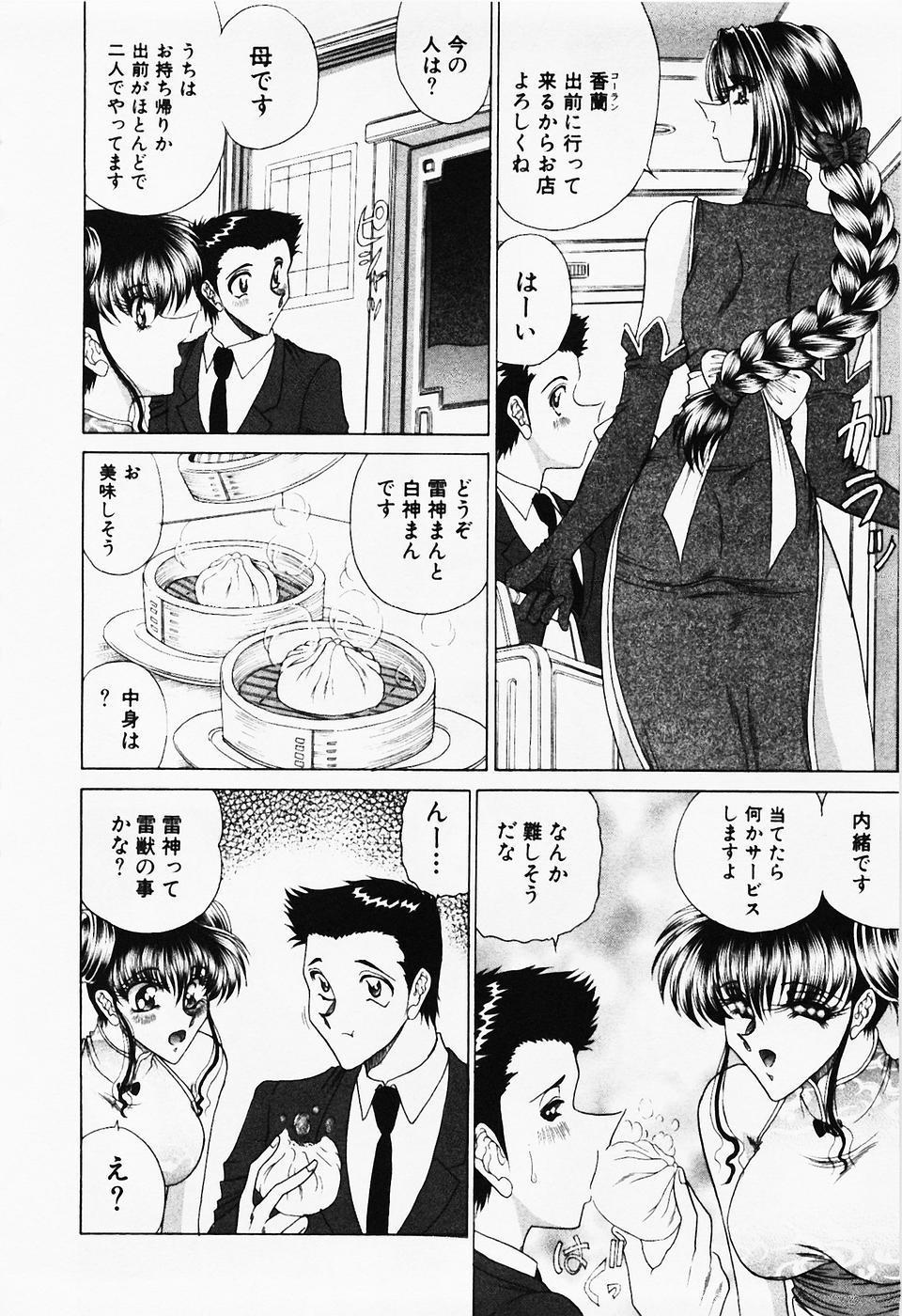 Seifuku Zanmai 126
