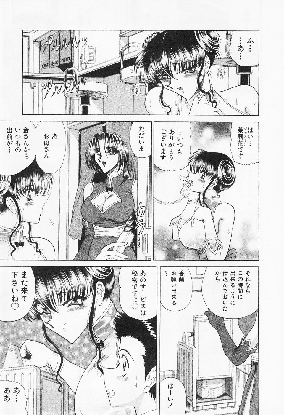 Seifuku Zanmai 133