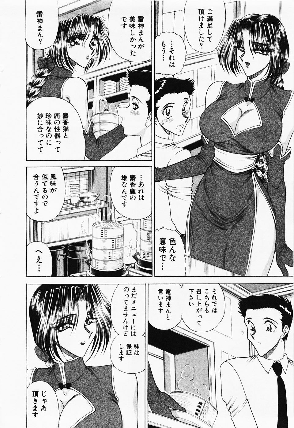 Seifuku Zanmai 134