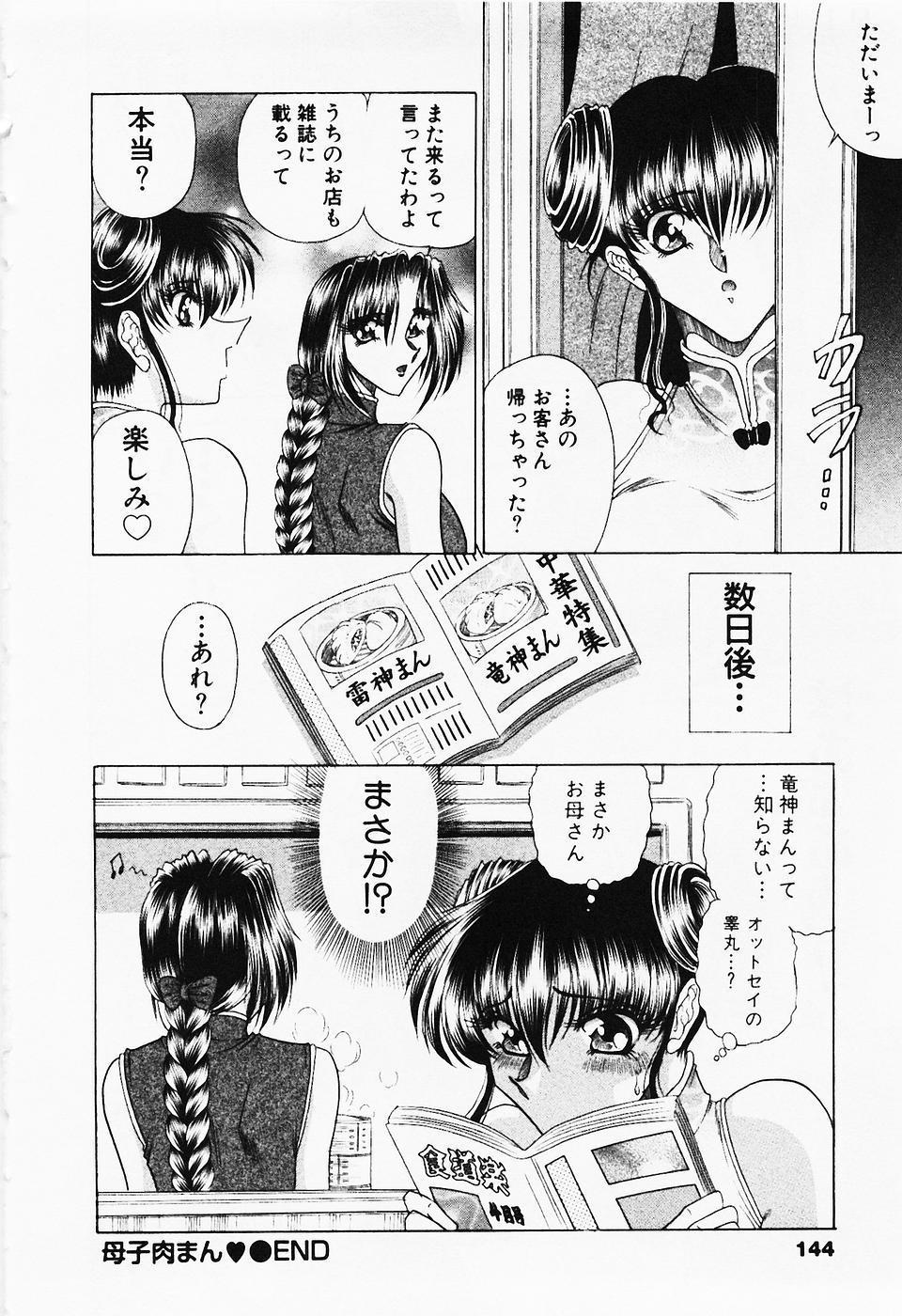Seifuku Zanmai 142