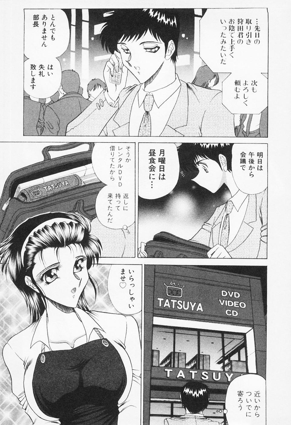 Seifuku Zanmai 143