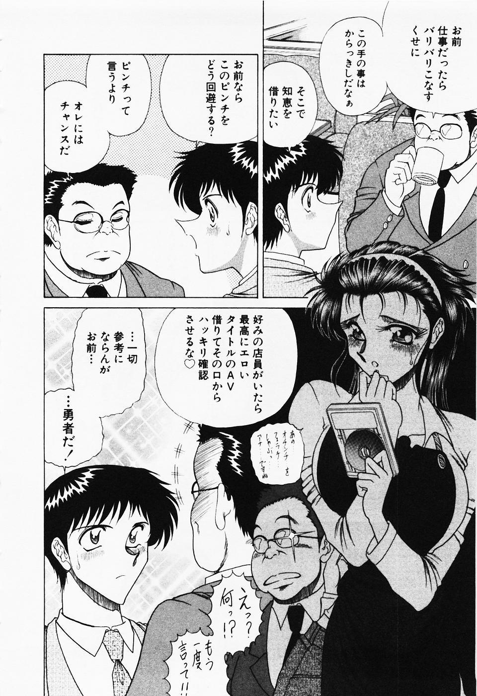Seifuku Zanmai 146