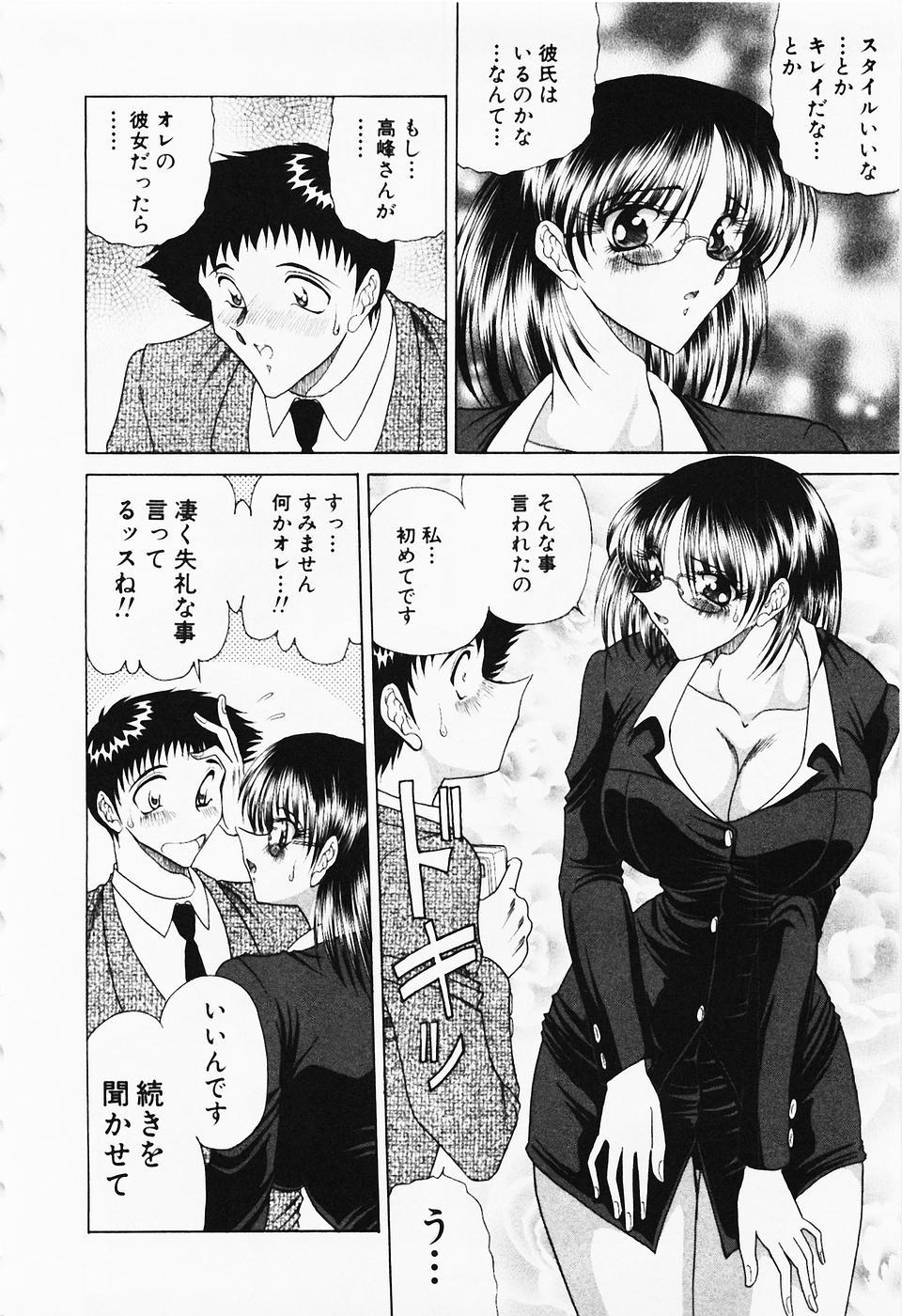 Seifuku Zanmai 14