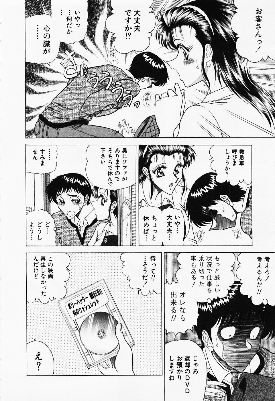 Seifuku Zanmai 148