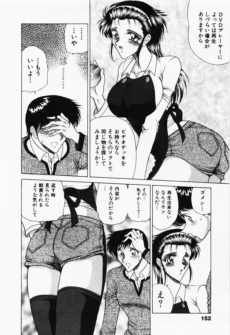 Seifuku Zanmai 150