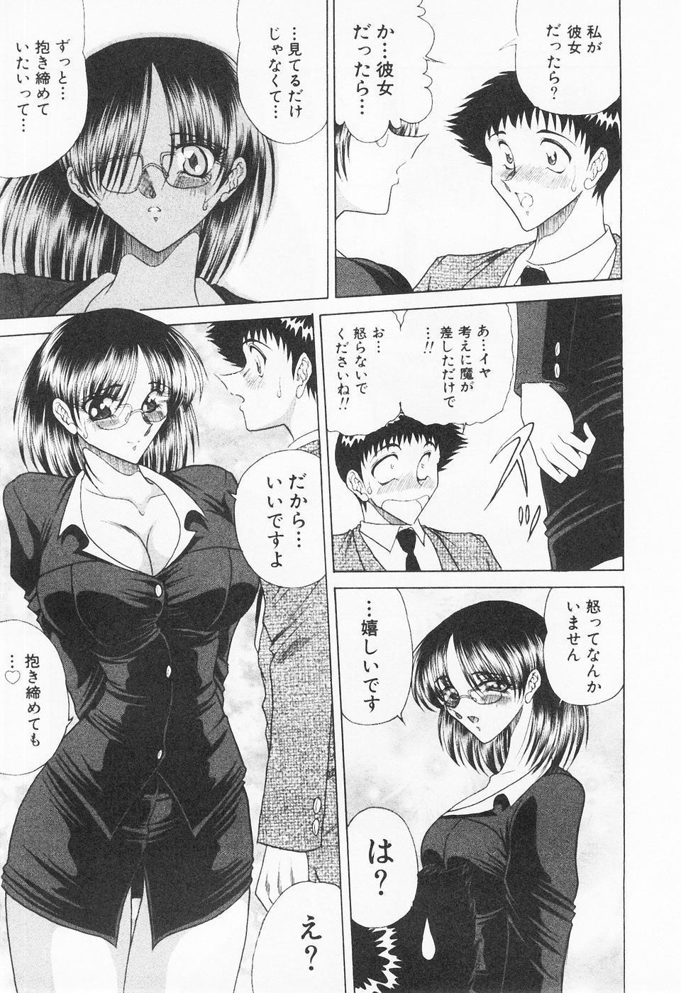 Seifuku Zanmai 15