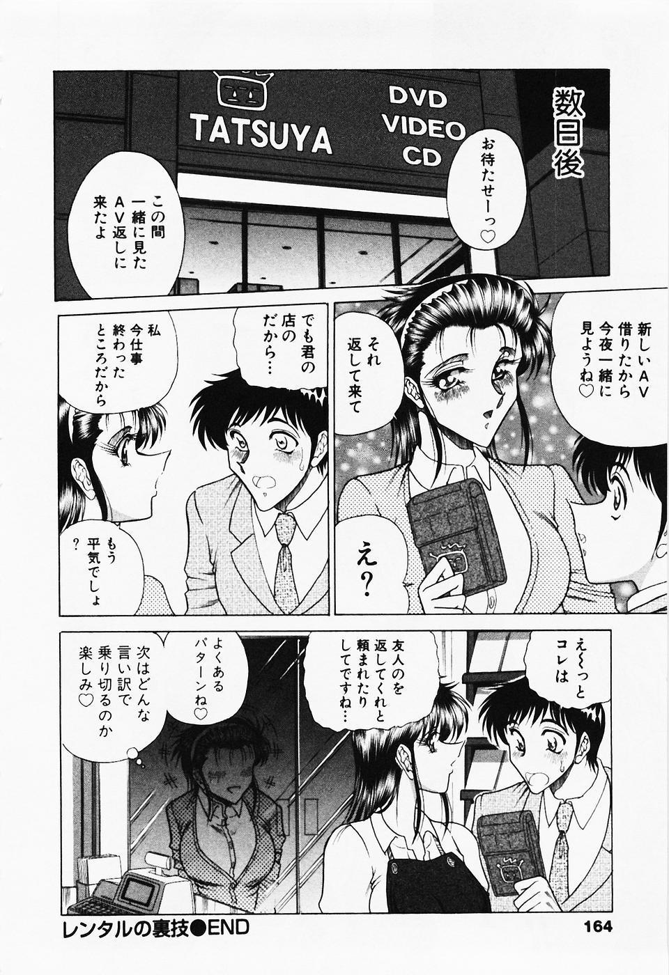 Seifuku Zanmai 162