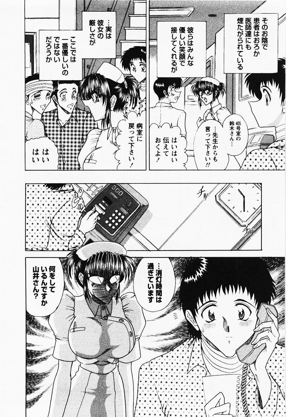 Seifuku Zanmai 166