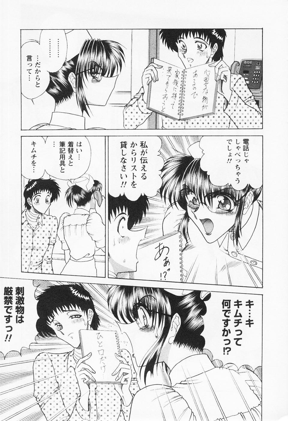 Seifuku Zanmai 167
