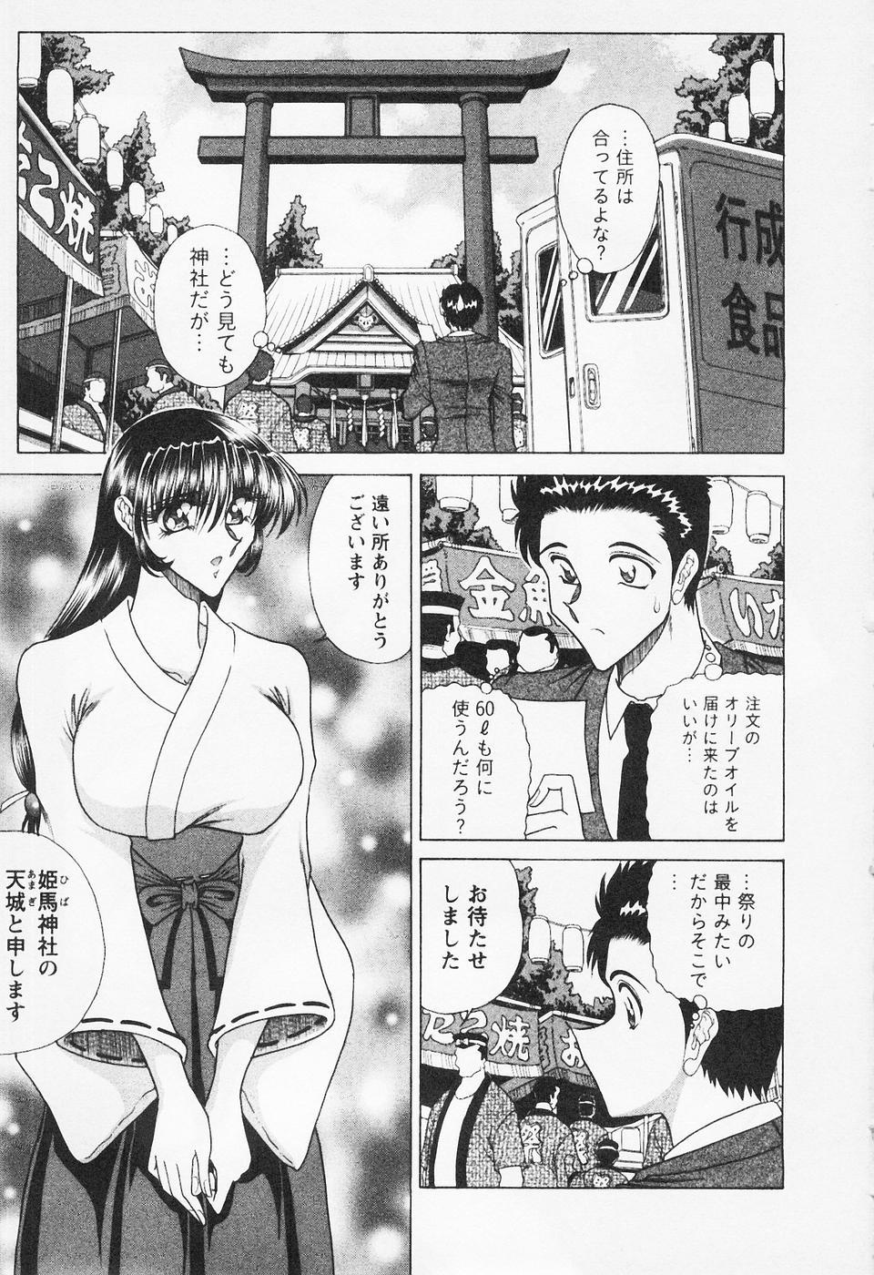 Seifuku Zanmai 183