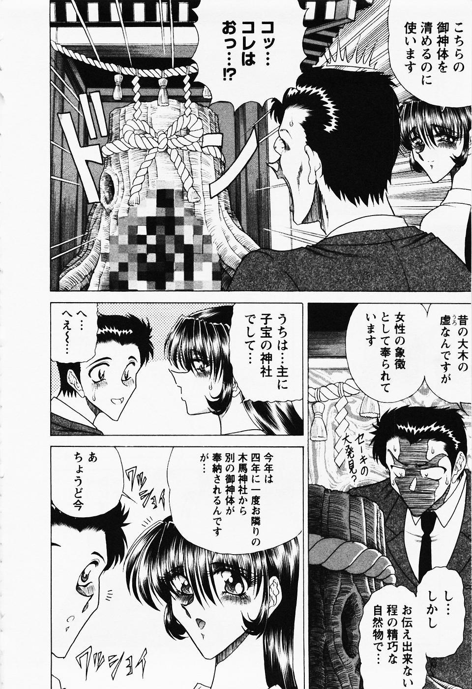 Seifuku Zanmai 186
