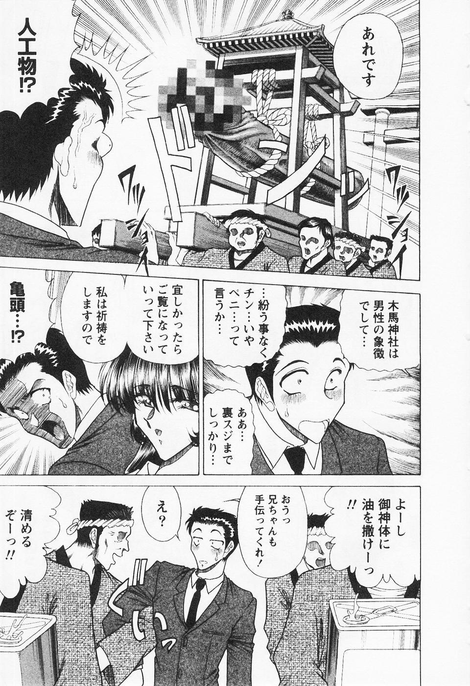 Seifuku Zanmai 187