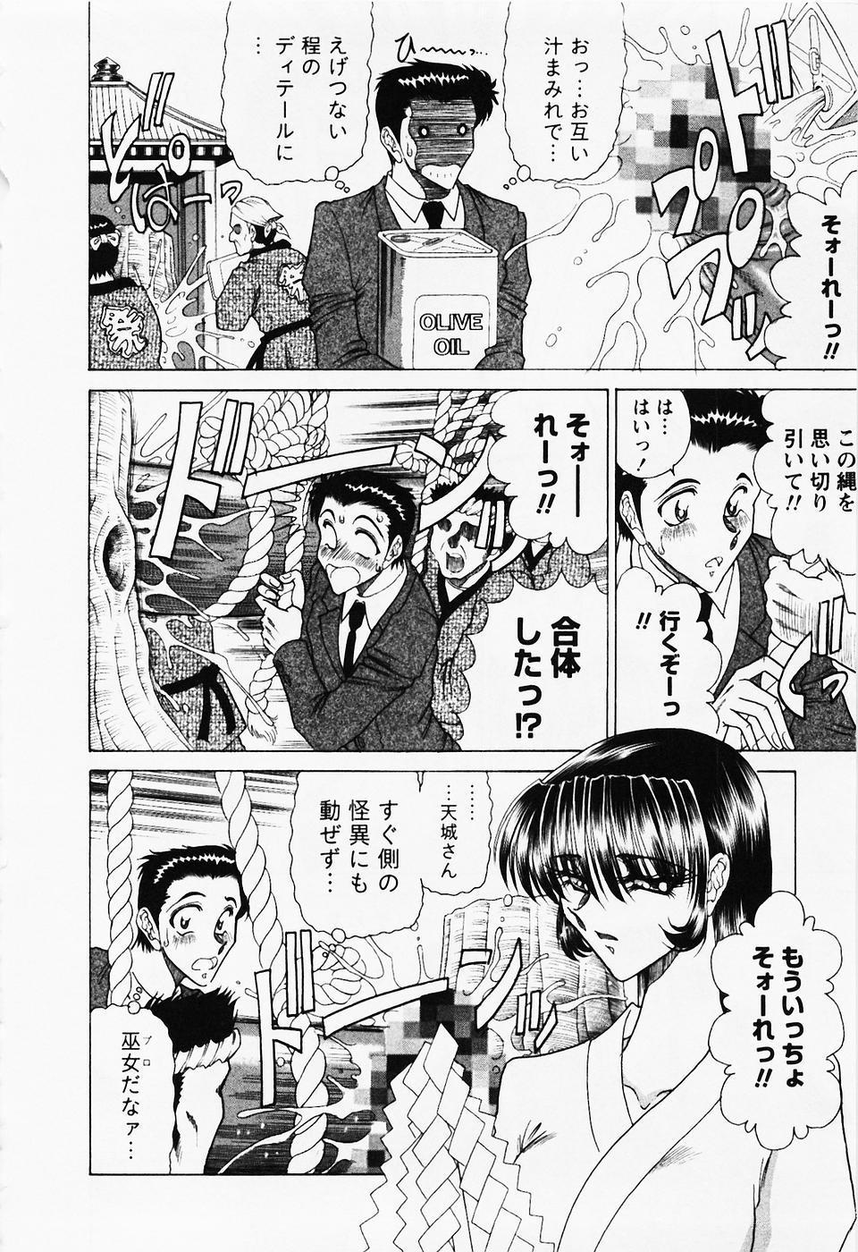 Seifuku Zanmai 188