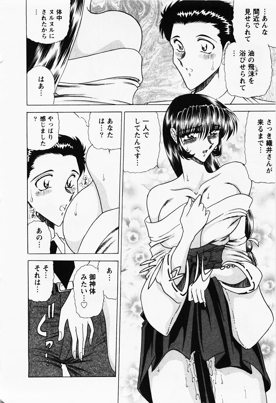 Seifuku Zanmai 192